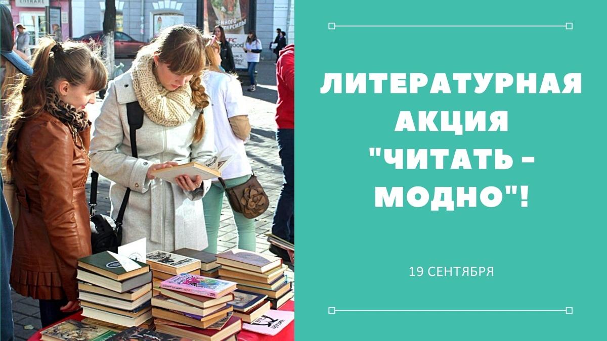 В Ярославле составят рейтинг книжных предпочтений жителей