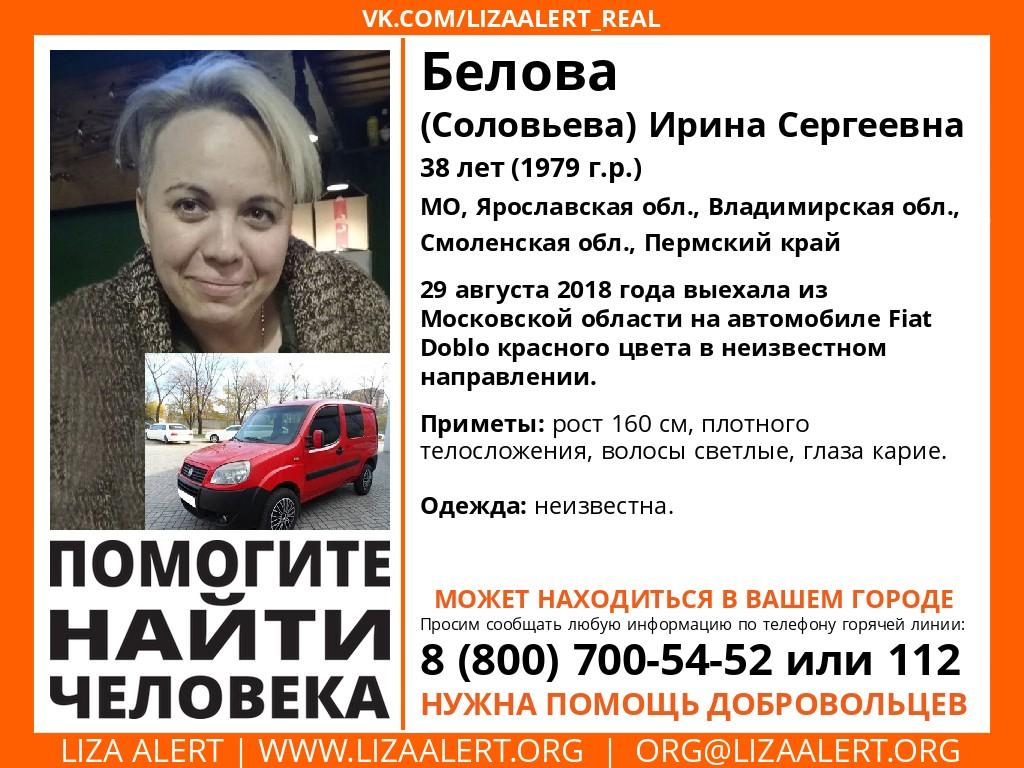 В Ярославской области ищут женщину на красной иномарке