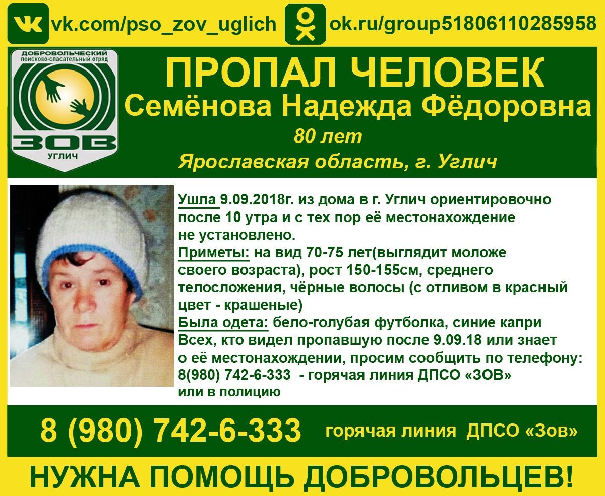 В Ярославской области десятый день ищут пропавшую пенсионерку