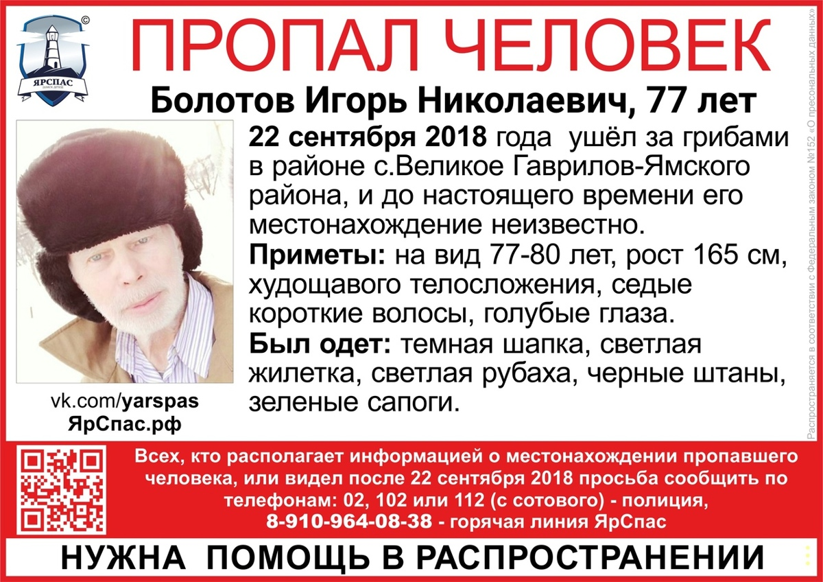 В Ярославской области пропал 77-летний мужчина