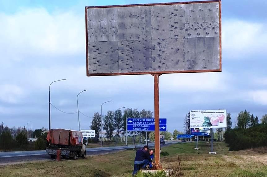 На трассе М8 в Ярославской области снесли два десятка рекламных конструкций