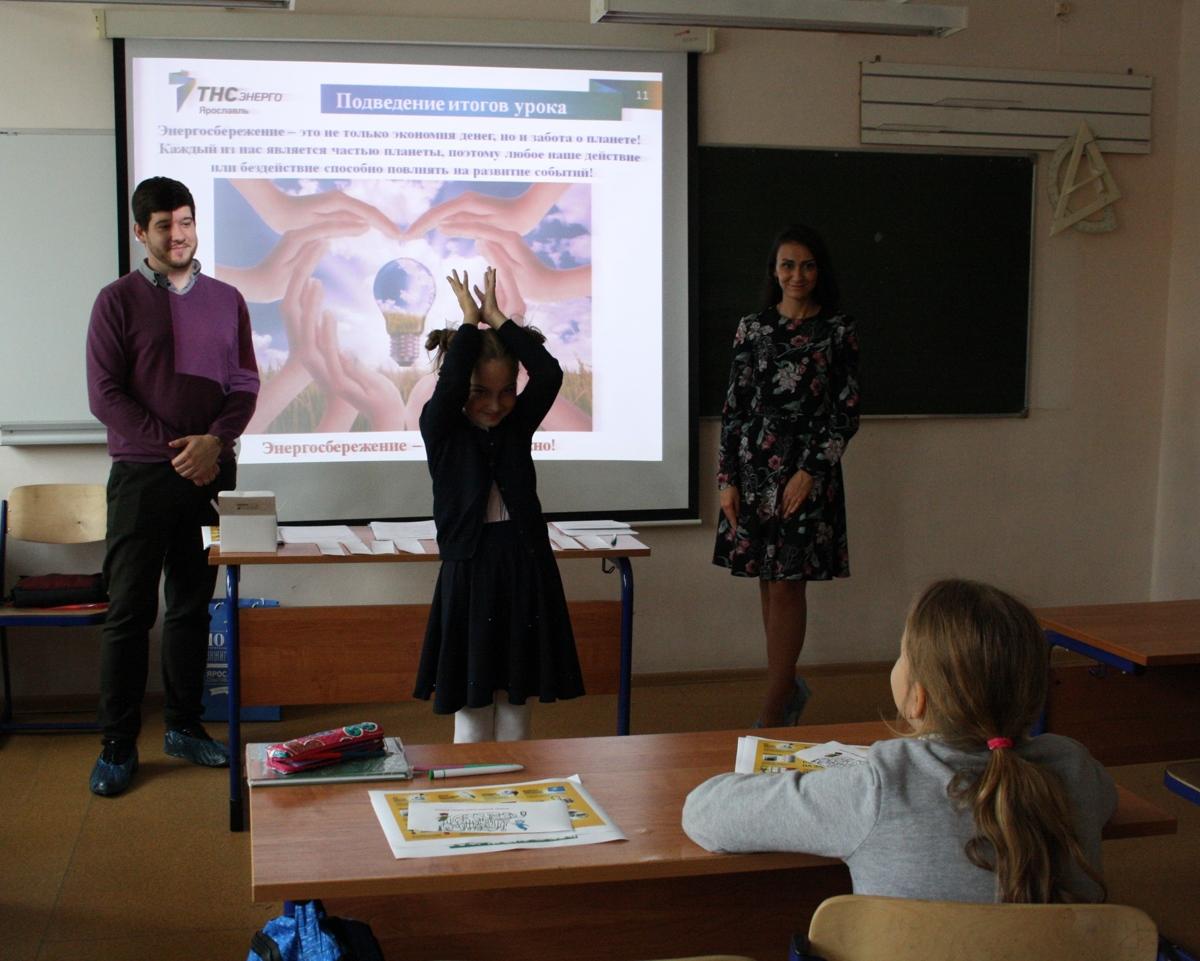 ПАО «ТНС энерго Ярославль» учит школьников основам энергоэффективности