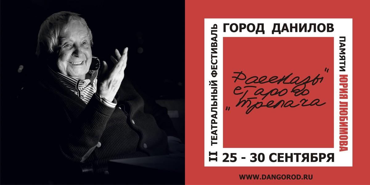 В Ярославской области проходит II театральный фестиваль памяти всемирно известного режиссера Юрия Любимова