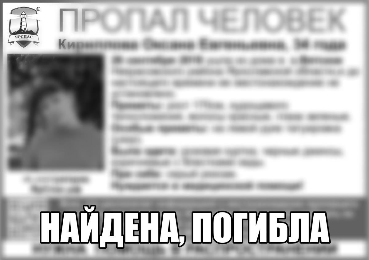 Пропавшая в Ярославской области женщина с татуировкой на левой руке погибла