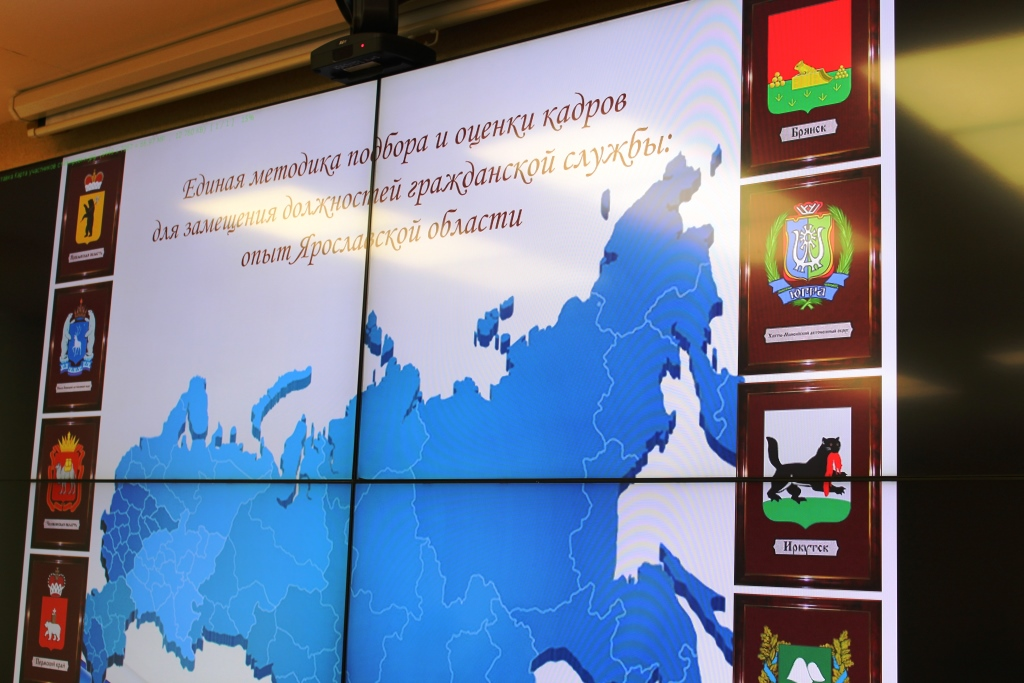 Ярославский опыт использования современных методик кадровой политики востребован другими регионами РФ