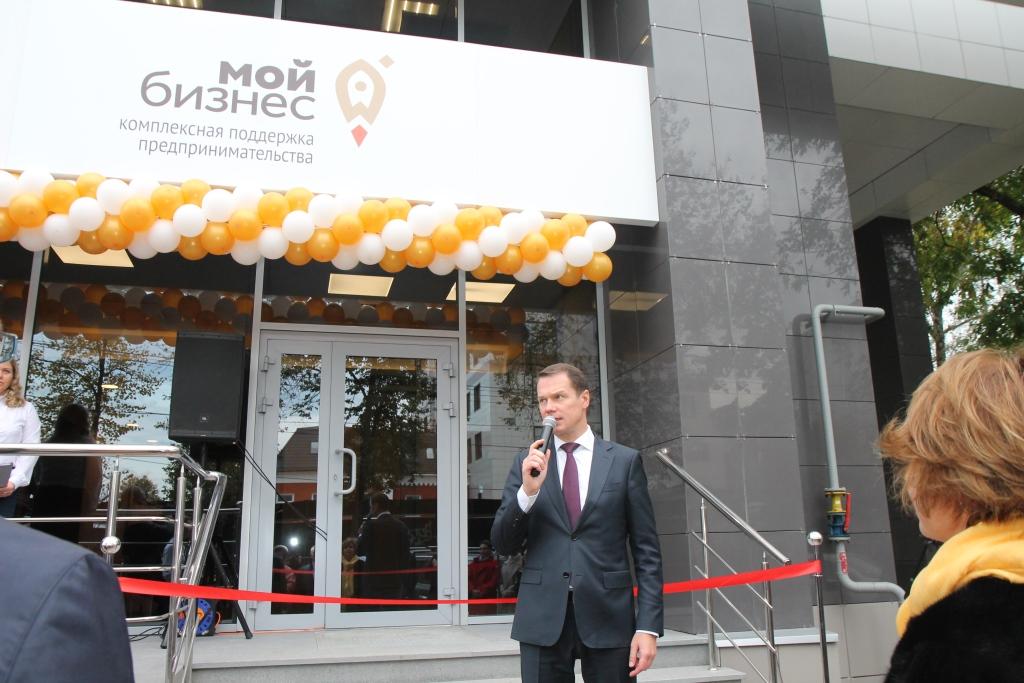 В Ярославле открылся центр «Мой бизнес»