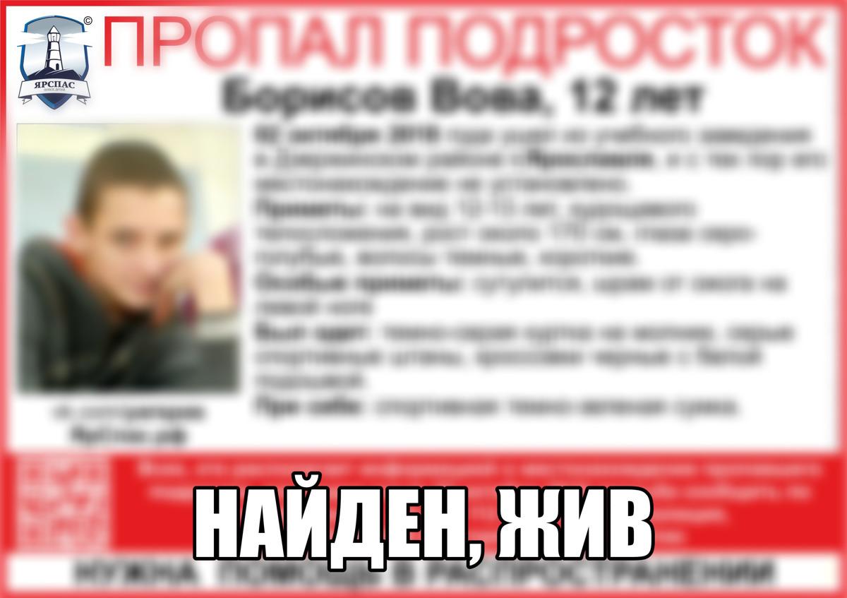 В Ярославле пропал высокий и сутулый 12-летний подросток