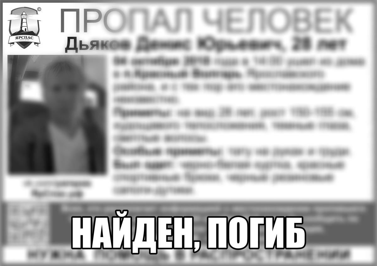 Пропавший под Ярославлем молодой человек с татуировкой найден погибшим