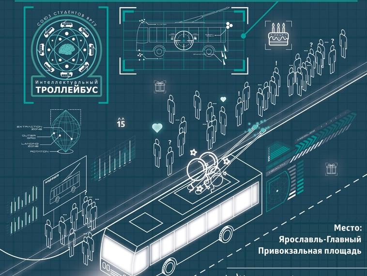 Ярославские студенты и школьники в троллейбусах смогут сыграть в интеллектуальную игру