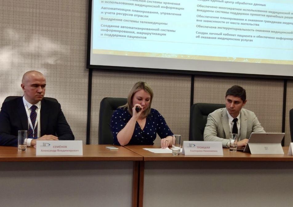 Проект «Цифровое здравоохранение Ярославской области» представлен на всероссийском форуме