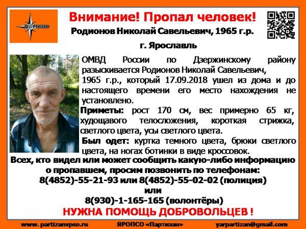 Почти месяц в Ярославле ищут пропавшего 53-летнего мужчину