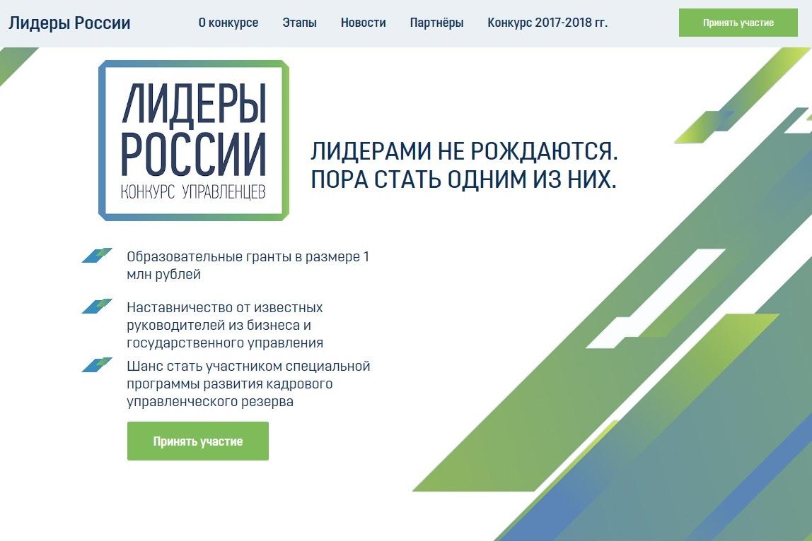 Открыта регистрация на конкурс «Лидеры России» 2018 – 2019 годов