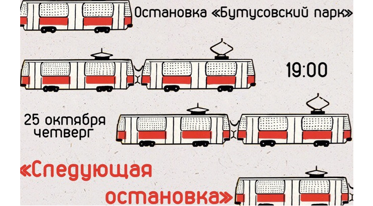 В творческом трамвае ярославцев прокатят бесплатно