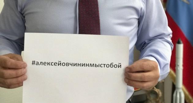 В Рыбинске запустили акцию в поддержку космонавта Алексея Овчинина