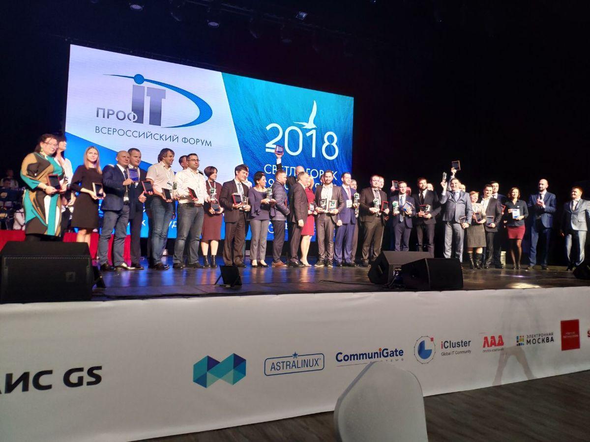 Региональный Геопортал занял второе место во всероссийском конкурсе «ПРОФ-IT.2018»