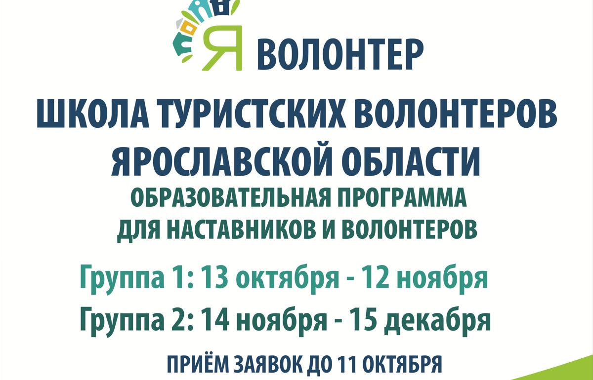 В Ярославском регионе готовят волонтеров для работы с туристами