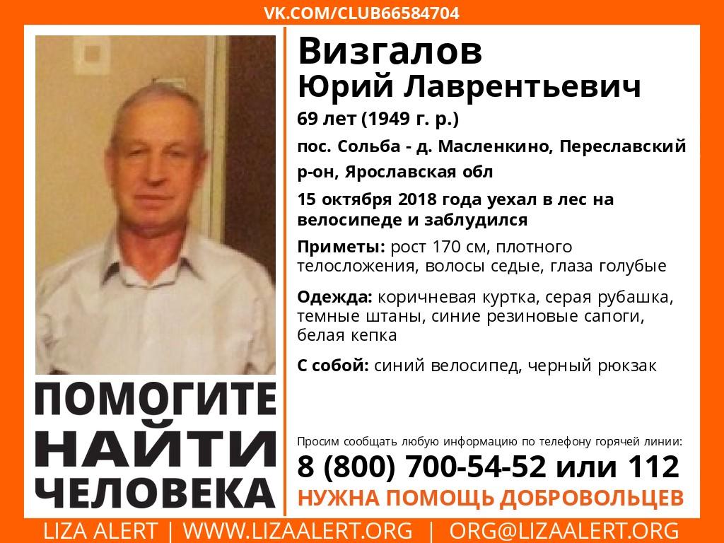 В Ярославской области ищут пенсионера на синем велосипеде