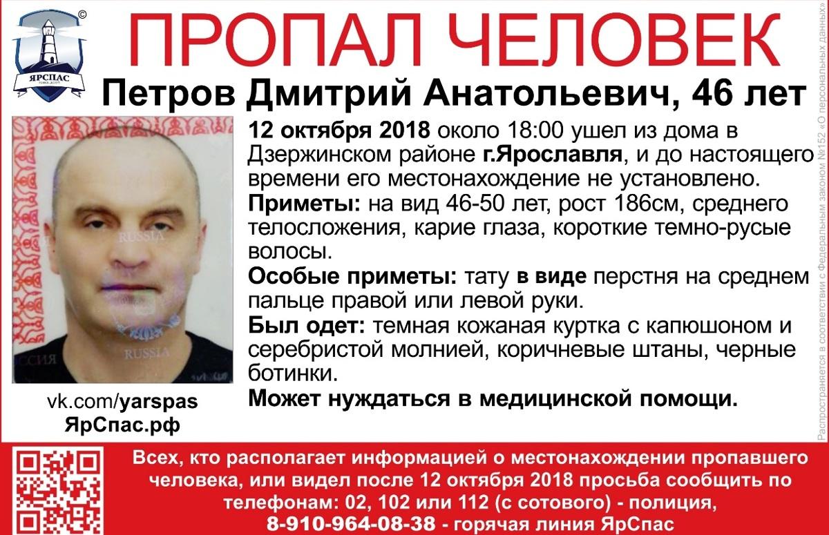 В Ярославле четвертые сутки ищут 46-летнего мужчину