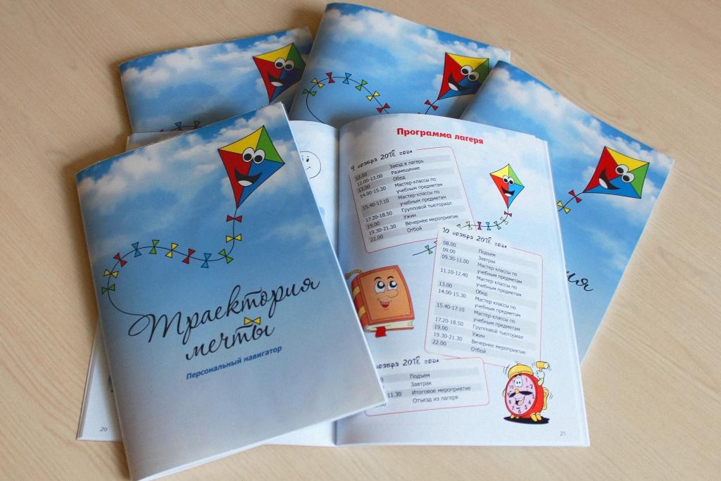 В Ярославской области стартовал образовательный проект для одаренных школьников