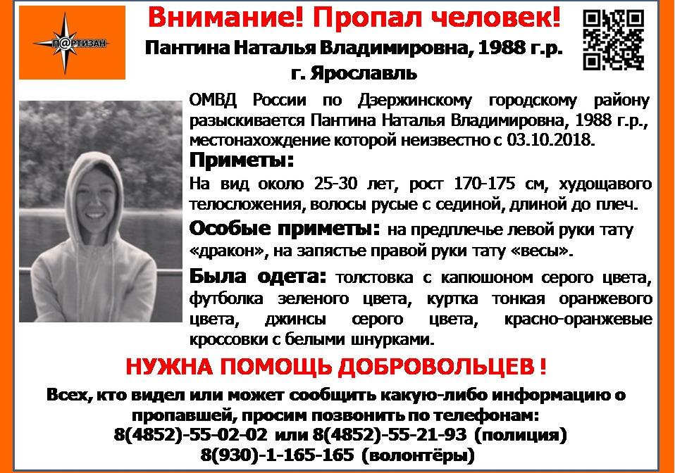 В Ярославле пропала молодая женщина с татуировкой дракона