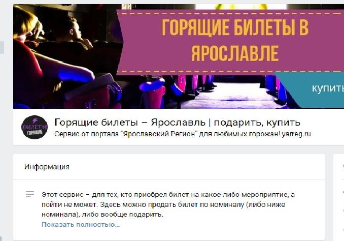 «Ярославский регион» предлагает жителям и гостям региона полезный сервис