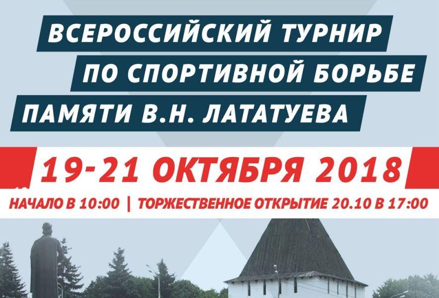 Спортсмены из 30 регионов приедут в Ярославль на Всероссийский турнир по греко-римской борьбе