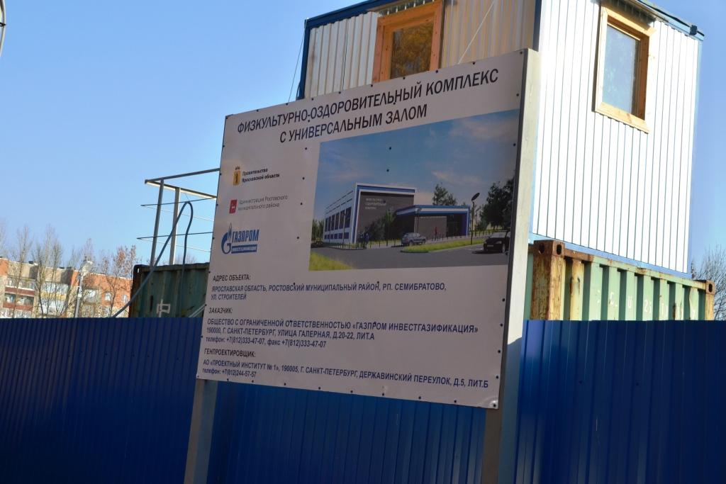 Новый ФОК в Ярославской области откроется в следующем учебном году