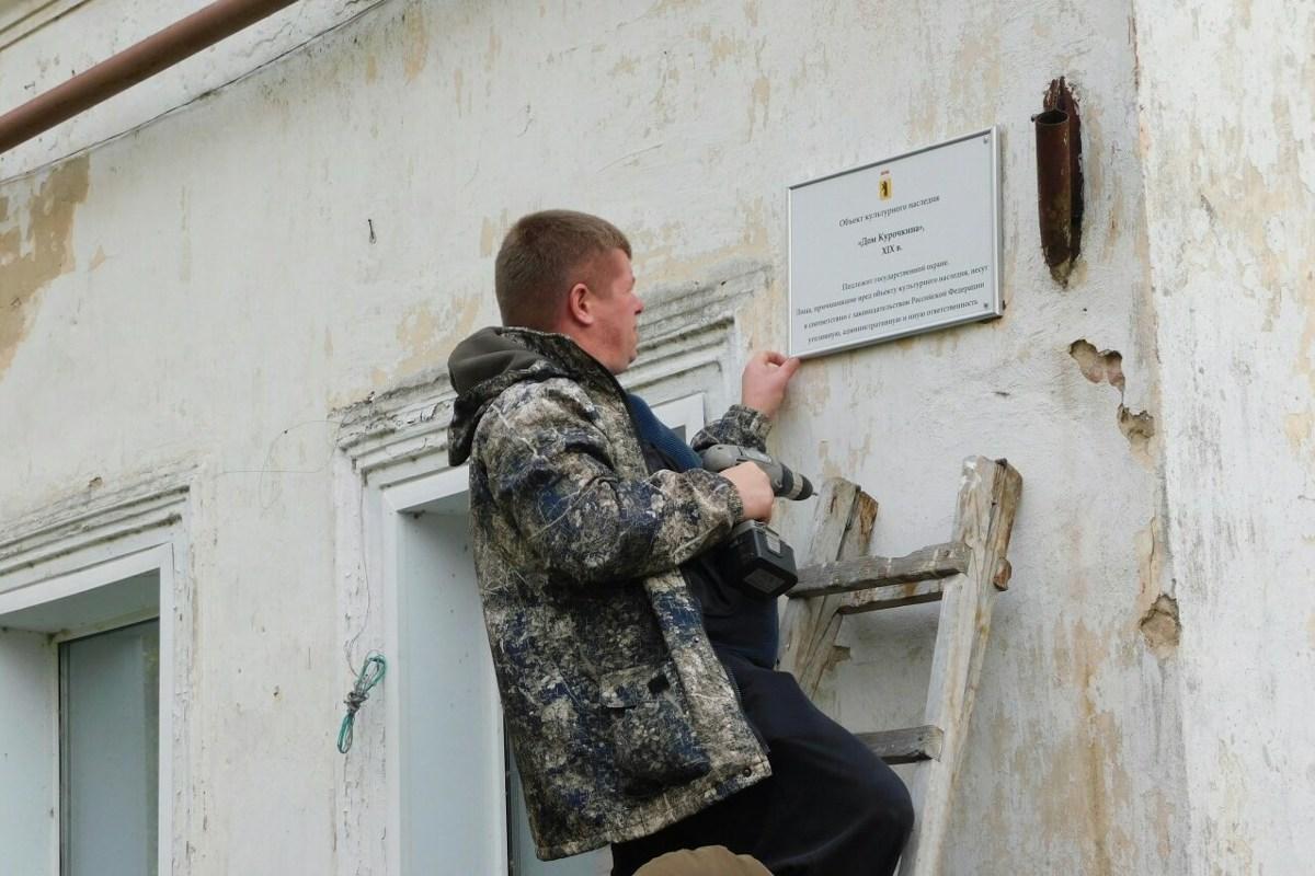 На исторических зданиях в Ярославской области вешают памятные таблички