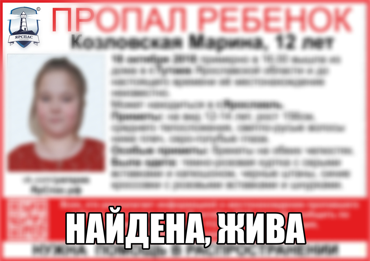 В Ярославской области пропала 12-летняя девочка
