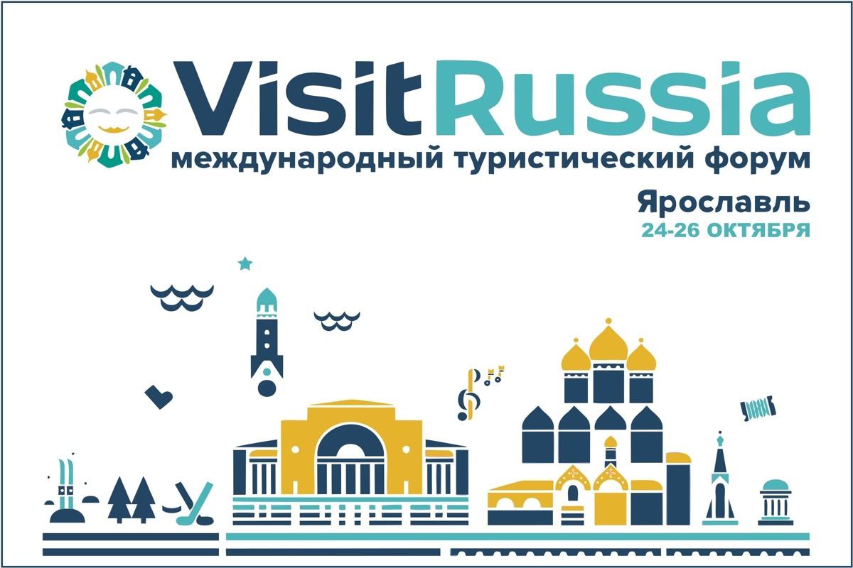 На пресс-конференции в Москве обсудили программу VIII Международного туристического форума «Visit Russia»