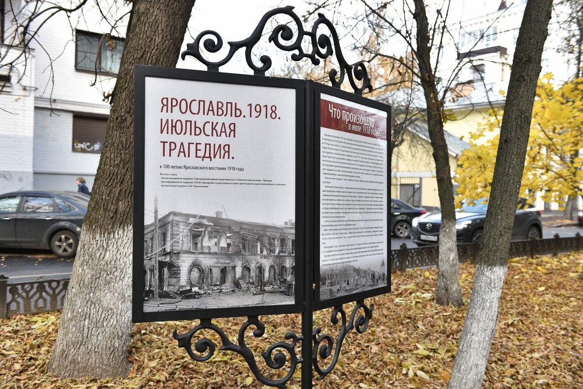 В Ярославле открылась выставка под открытым небом