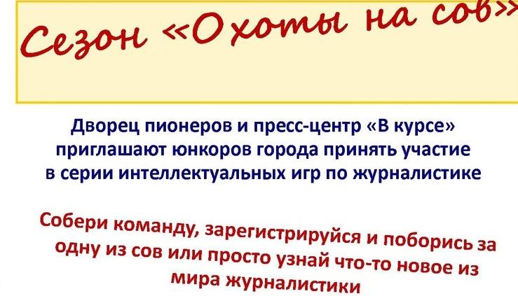 В Ярославле школьников приглашают к участию в журналистской интеллектуальной игре