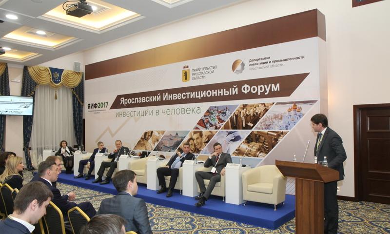 Ключевой темой Ярославского инвестиционного форума станут «Инвестиции в человека»