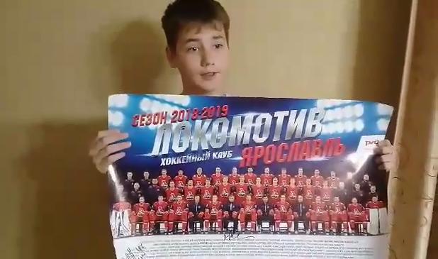 «Локомотив» отправил автограф Петри Контиолы юному болельщику команды из Тюменской области