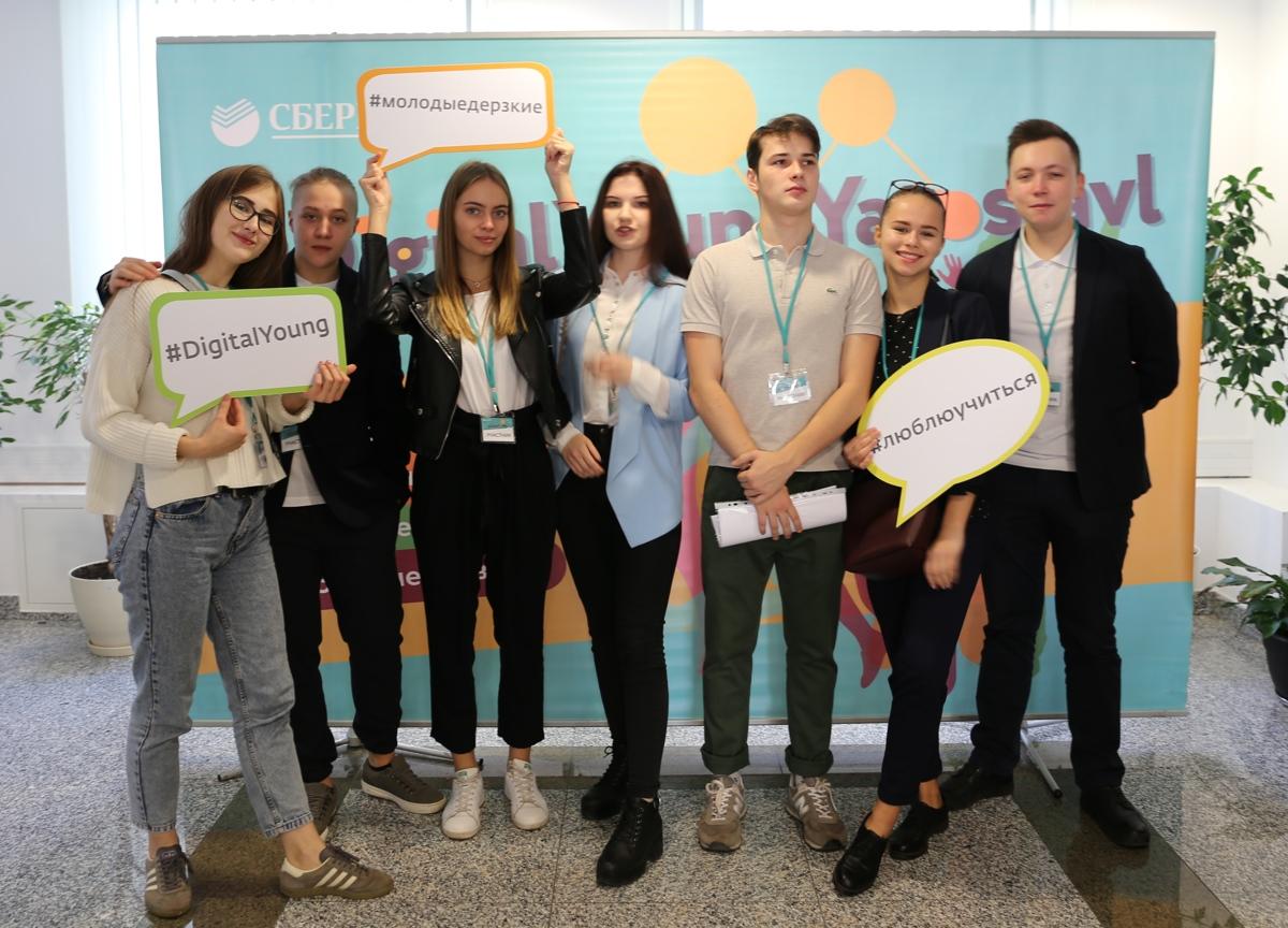Сбербанк провел #DigitalYoung для студентов Ярославля