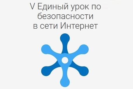 В Ярославской области пройдет единый урок безопасности в Интернете