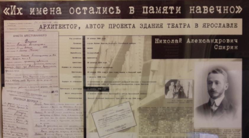 В Ярославле впервые опубликованы материалы расстрельных дел НКВД