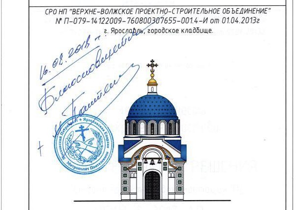 В память о погибшем враче скорой в Ярославле построят часовню
