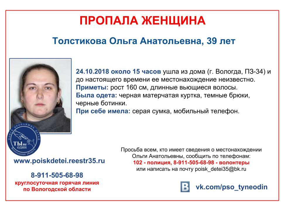 В Ярославской области ищут 39-летнюю женщину