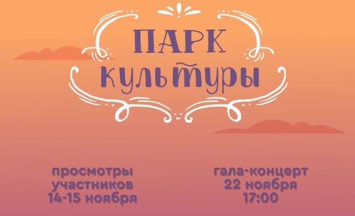 Ярославцев приглашают к участию в фестивале творчества «Парк культуры»