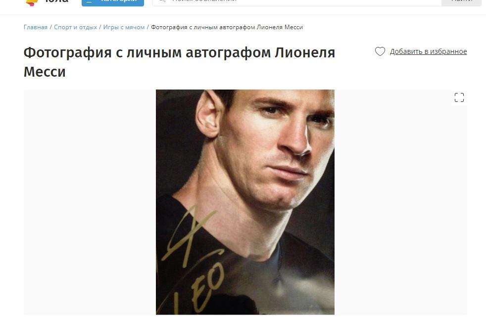 Ярославец продает за 100 тысяч рублей автограф Месси