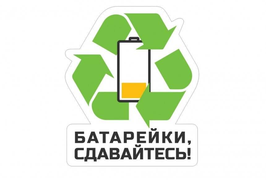 Жители Ярославской области могут сдать батарейки и ртутьсодержащие лампы для безопасной утилизации