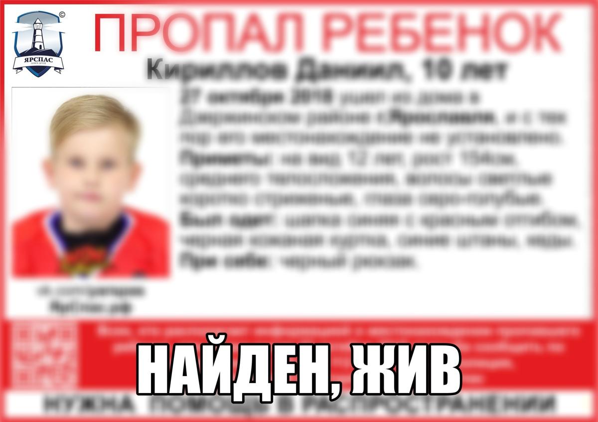 Почти сутки волонтеры искали пропавшего в Ярославле 10-летнего мальчика
