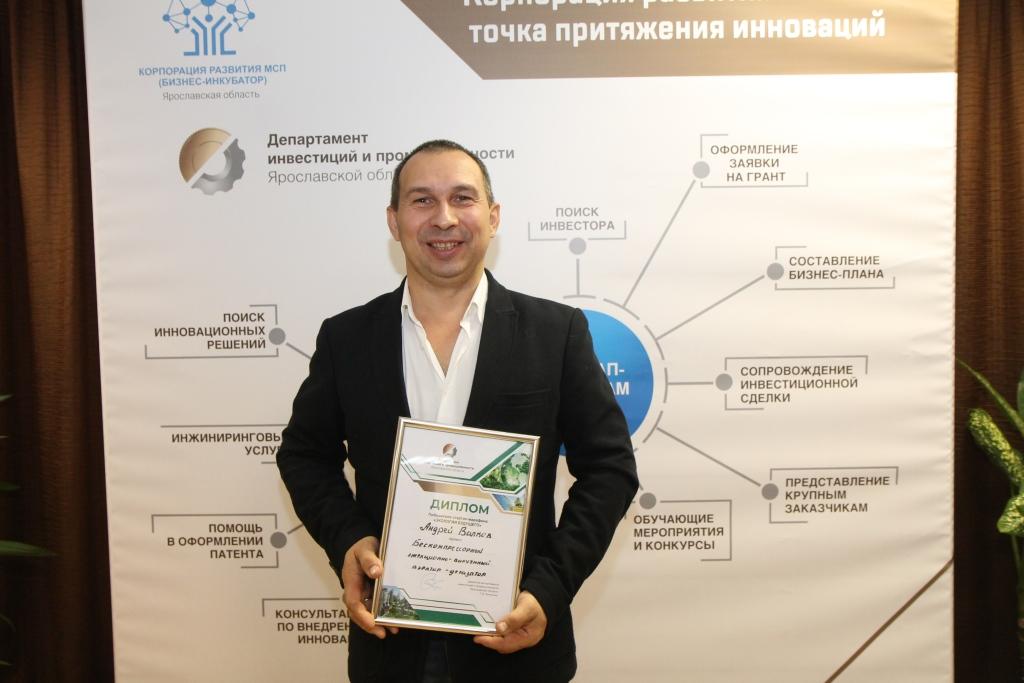 Лучшие стартап-проекты в сфере экологии получили поддержку