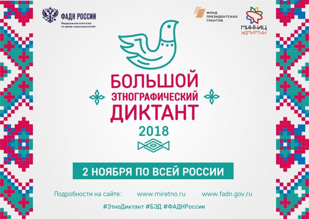 Ярославцев приглашают на Большой этнографический диктант