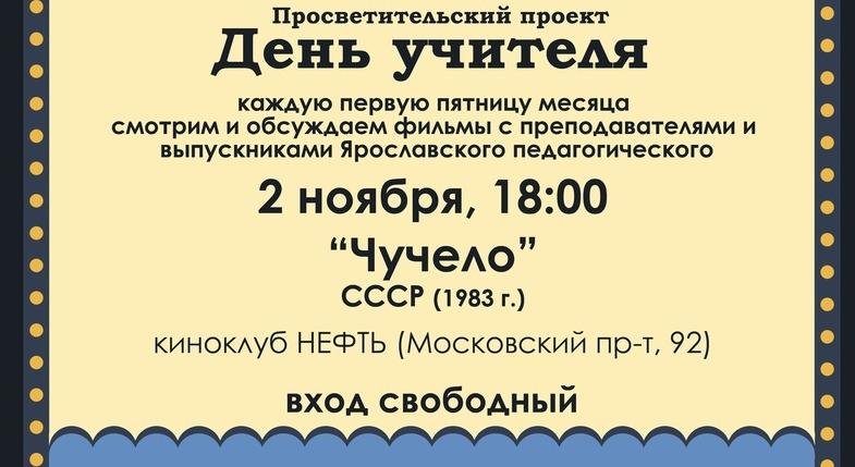 В ярославском кинотеатре будут бесплатно показывать кино