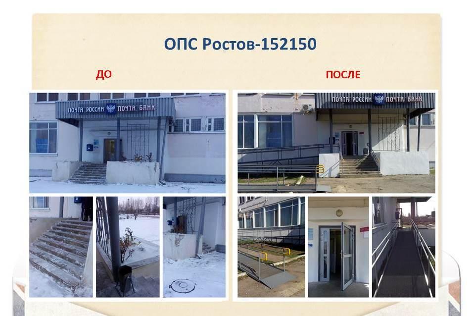 Почта России адаптировала для людей с ограниченными возможностями 34 отделения связи
