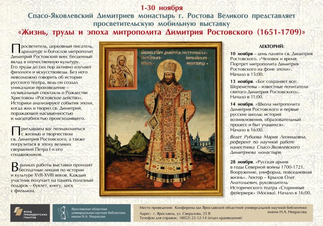 В Ярославле пройдет цикл лекций о митрополите и драматурге Дмитрии Ростовском