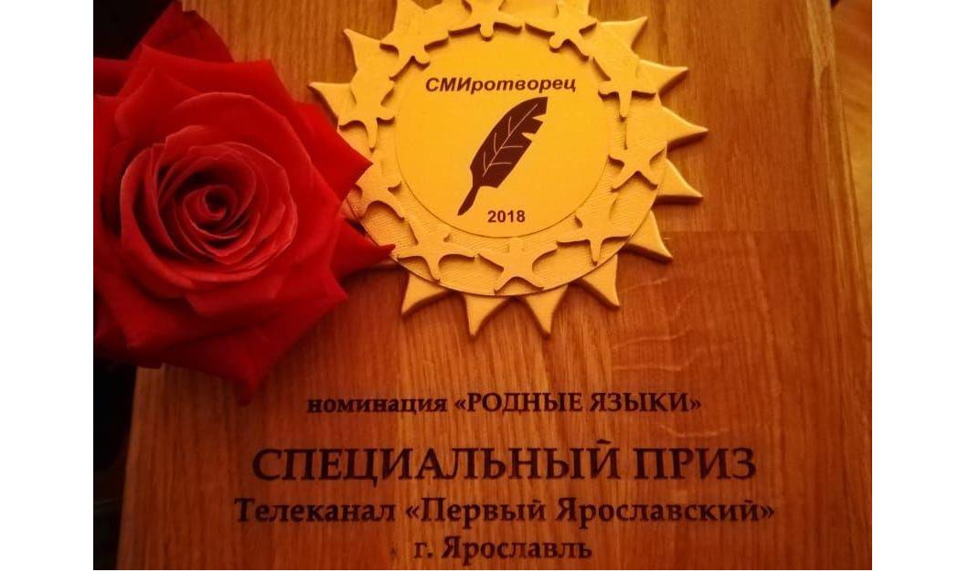 «Первый Ярославский» выиграл в номинации конкурса «СМИротворец»