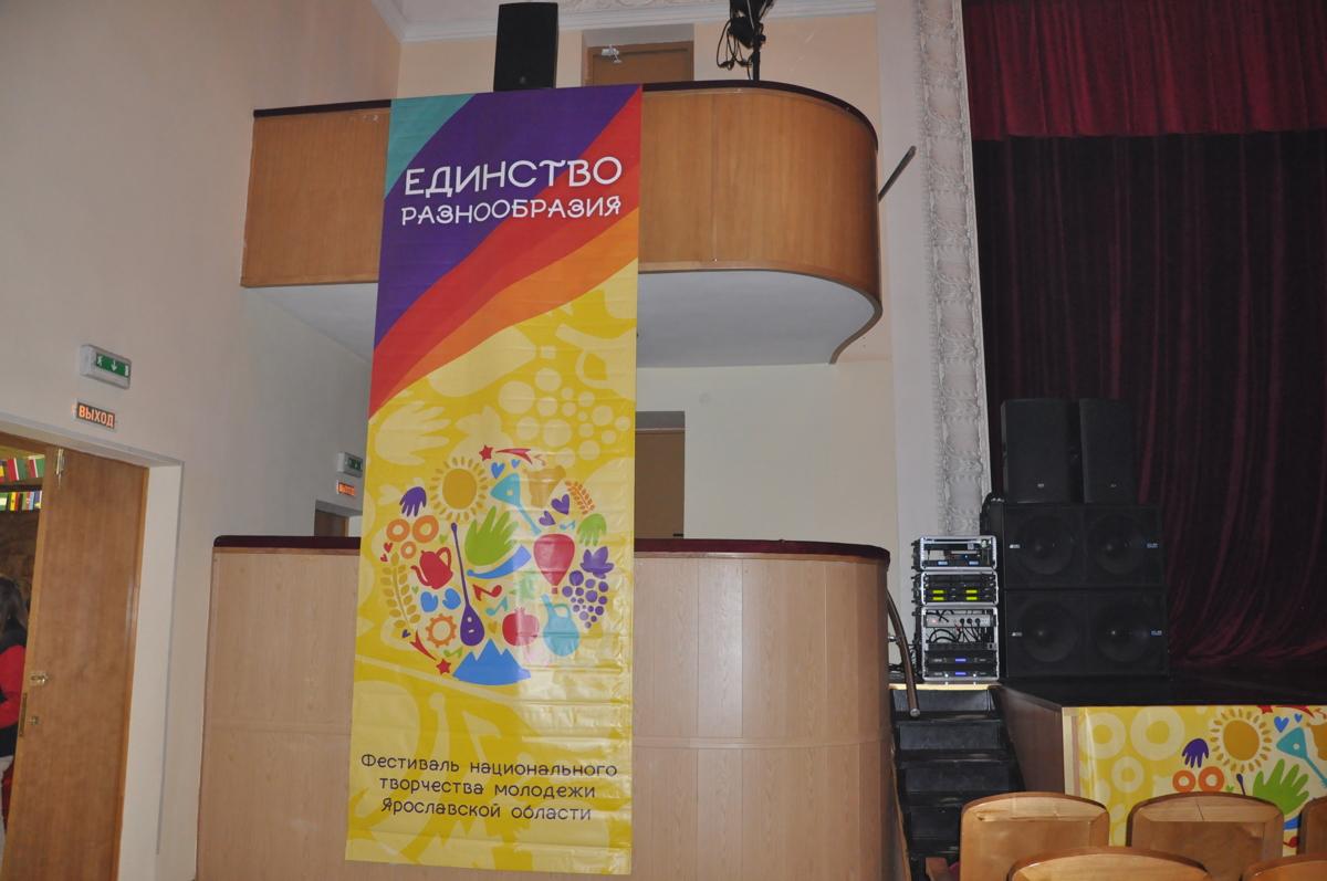 В Ярославле прошел молодежный фестиваль «Единство разнообразия – 2018»